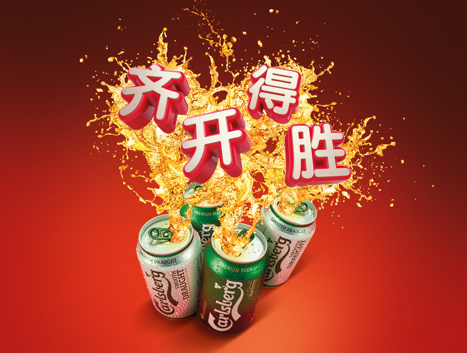 ©WillieAng-Carlsberg_CNY